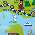 忠海 (tadanoumi) 大久野島 (Ookunojima)